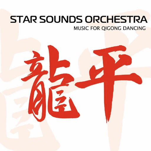 Yellow Sunshine Explosion - STAR SOUNDS ORCHESTRA - Music for Qigons Dancing