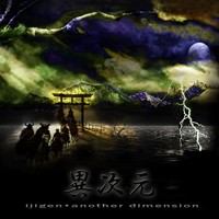 Kabrathor Records - .Various - Ijigen - Another Dimension