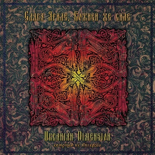 Another Dimension Music - .Various - Ukranian Dimension 2013